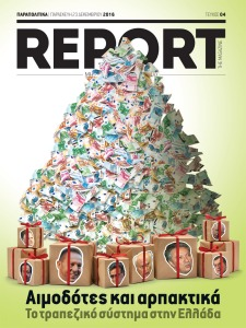 REPORT #4 (Δεκέμβριος 2016)