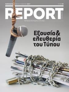 REPORT #5 (Ιανουάριος 2017)