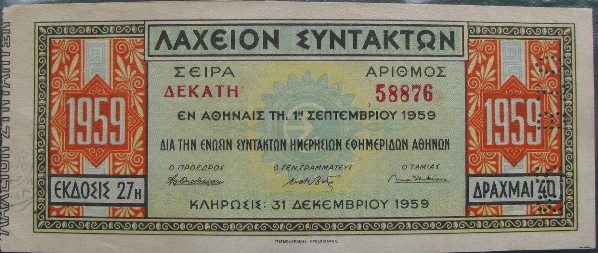 Το ΠΡΟ-ΠΟ, τα λαχεία και οι «αθώες» μέρες του ελληνικού κρατικού τζόγου